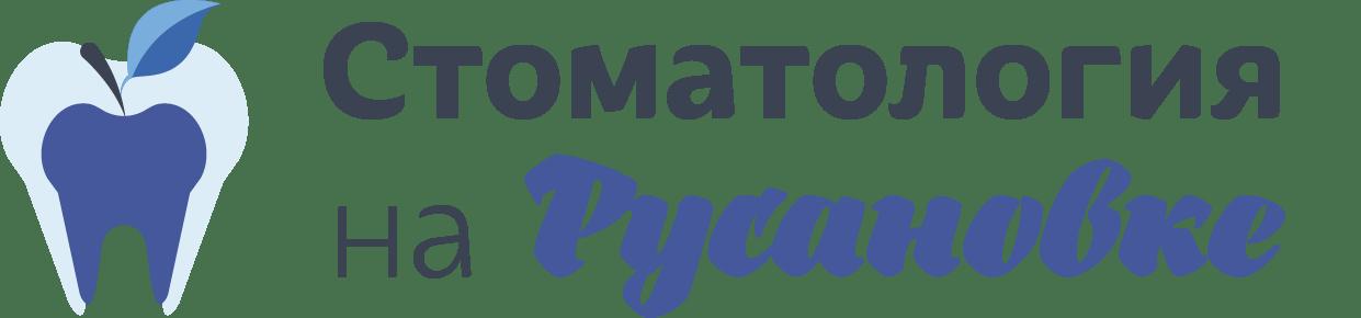 Стоматология на русановке