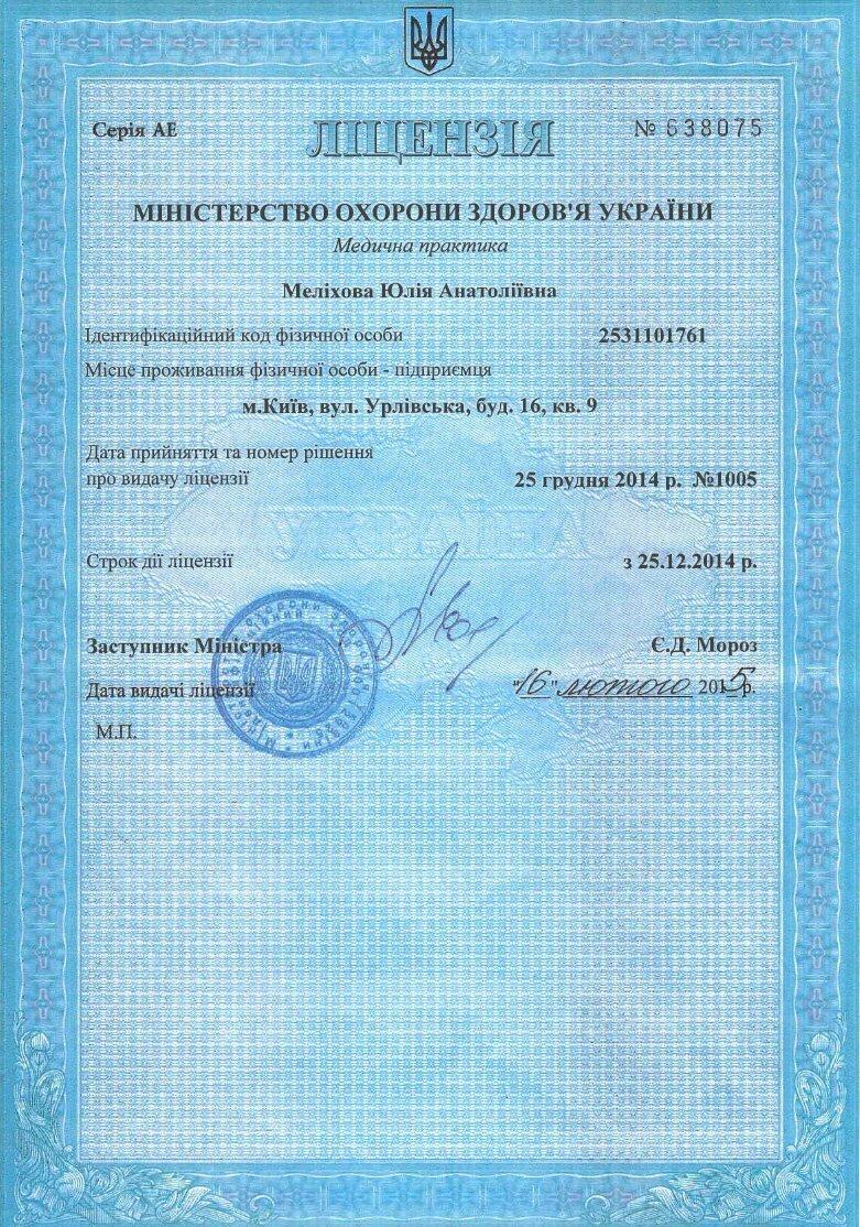 лицензия-Русановка